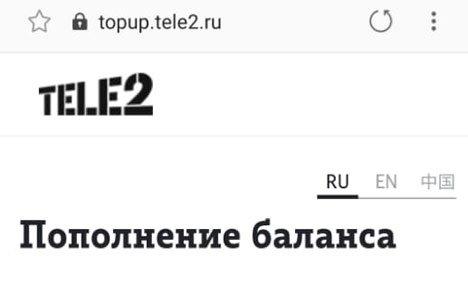 Tele2 запускает полную линейку популярных платежных сервисов