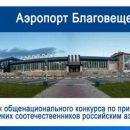 Названы 13 известных имен для главного аэропорта Амурской области