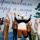 В Приморье фестиваль