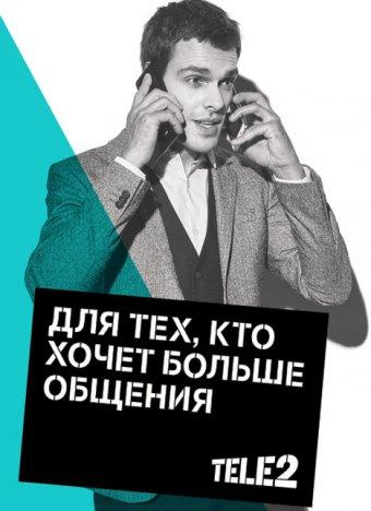Tele2 запускает в Приморье премиальный тариф