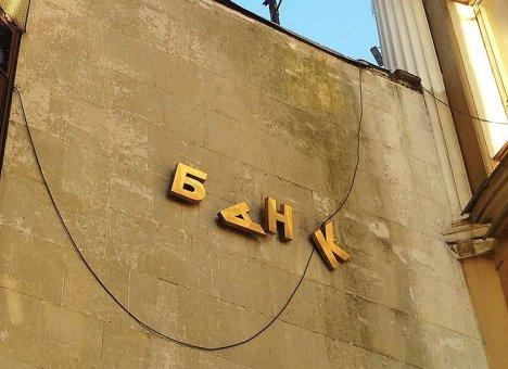 Рухнул еще один крупный банк