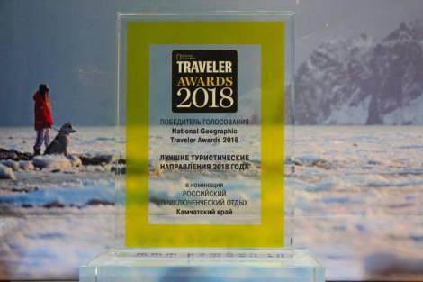 Камчатский край удостоен премии National Geographic Traveler Awards 2018