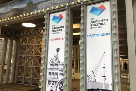 Магаданскую делегацию на Дни Дальнего Востока в Москве сократили за счет робота