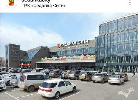 Известный торговый центр Владивостока вводит платную парковку