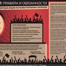 Митинг:правила и обязанности