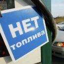 Независимые АЗС толкают вверх цену на топливо