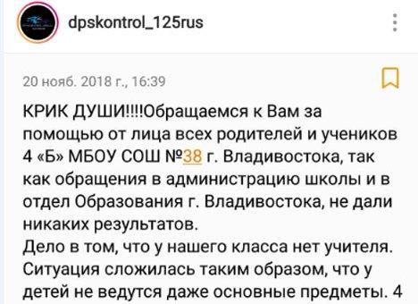 Во Владивостоке один учитель ведет урок для двух классов в двух кабинетах одновременно