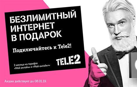 Tele2 дарит клиентам Байкала и Дальнего Востока безлимит на Новый год