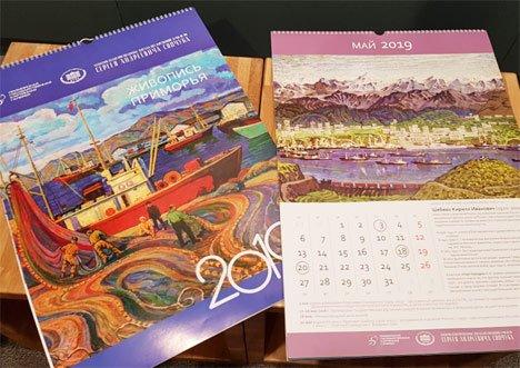 В Приморской картинной галерее представили календарь