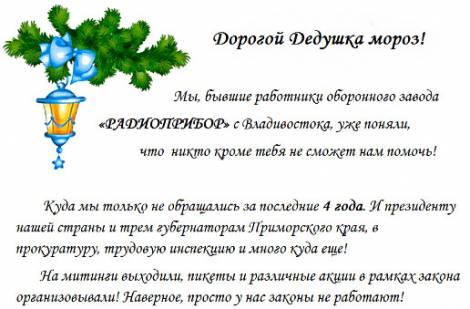 Жители Приморья просят Деда Мороза помочь погасить долги по зарплате в 340 млн рублей