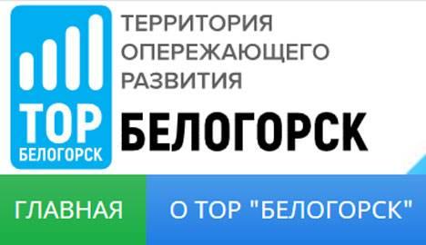 В Амурской области увеличивают границы ТОР