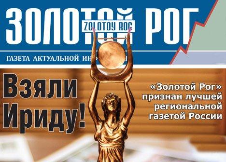 Лучшая региональная газета России делается в Приморье