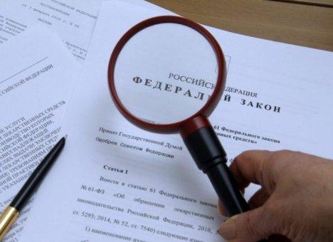 Что ждет россиян с 1 января: основные изменения законодательства в 2019 году