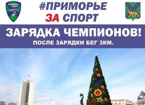Владивосток выйдет на