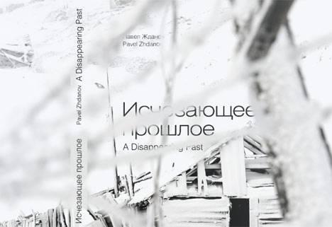 Магаданское издательство