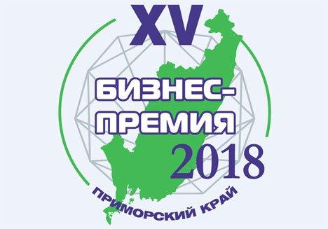 Заявки на участие в XV Бизнес-Премии Приморского края принимаются до 7 марта