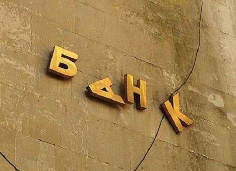 На крупнейший банк Дальнего Востока нацелились москвичи