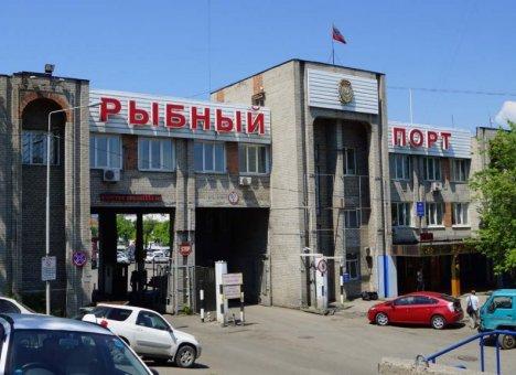 Владивостокский морской рыбный порт избавляется от