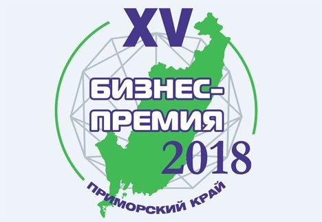 Во Владивостоке cтартовала XV Бизнес-Премия Приморского края