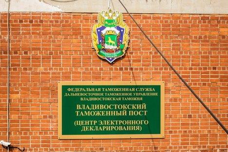 Владивостокская таможня оформляет декларации за считанные минуты