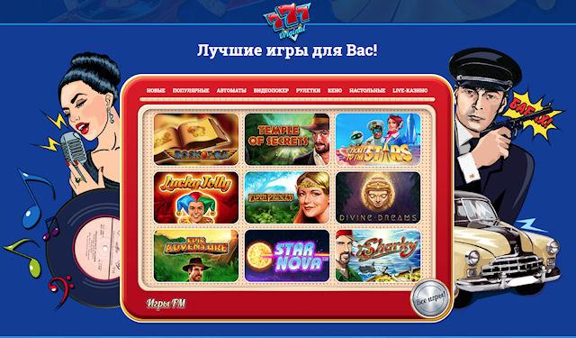 Лучшее в интернете казино Вулкан 777