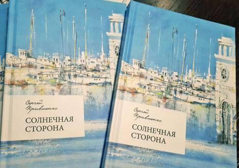 Во Владивостоке вышла книга стихов Сергея Крившенко