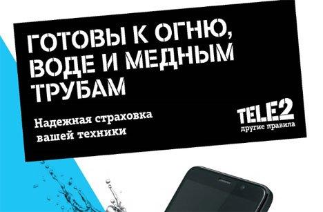 Tele2 развивает дополнительные сервисы для клиентов Дальнего Востока