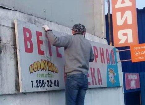 Владивосток защищают от нелегальной рекламы