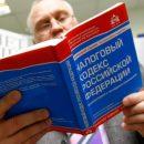 В России готовят масштабные изменения в Налоговый Кодекс