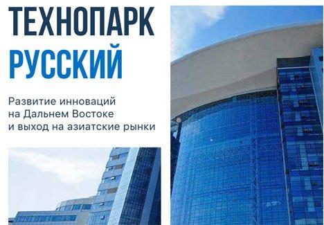 ДВФУ готовится построить комплекс технопарка