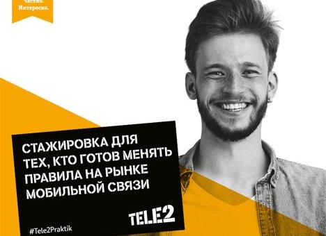 Студенты из Владивостока смогут стать частью команды Tele2
