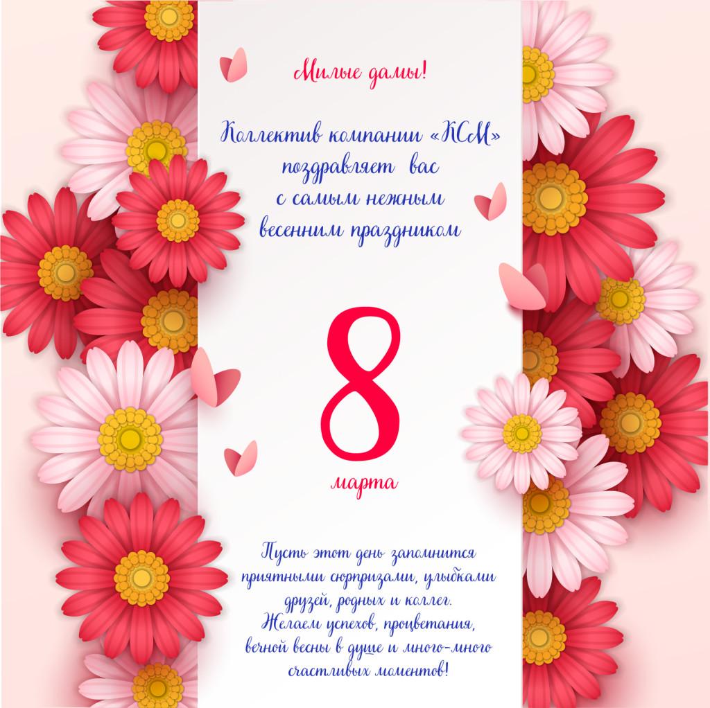 Группа компаний «КСМ» поздравляет милых дам с наступающим праздником – 8 Марта!