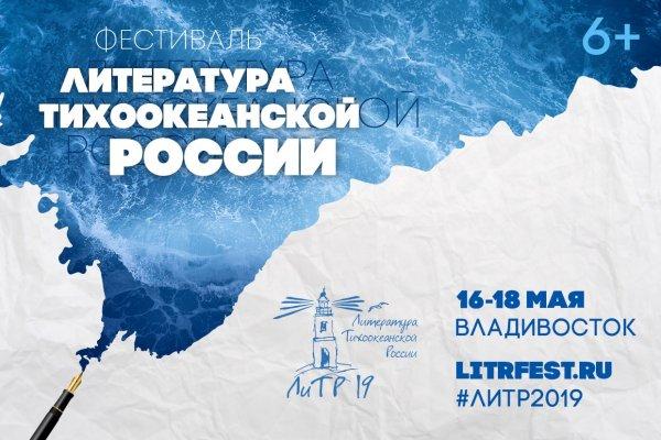 Во Владивостоке открывается литературный фестиваль международного уровня