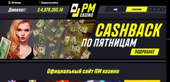 Однорукие бандиты от казино ПМ для тех, кто знает толк в азартных играх