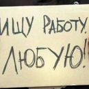 В Хабаровском крае фиксируется массовое сокращение работников