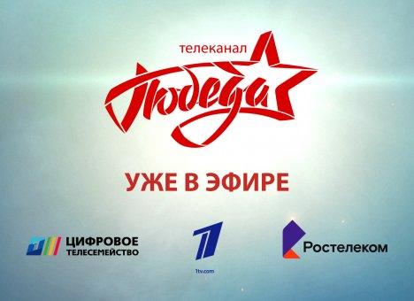 В  России запустили новый телеканал