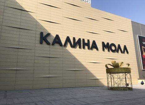 Во Владивостоке открылся конкурент