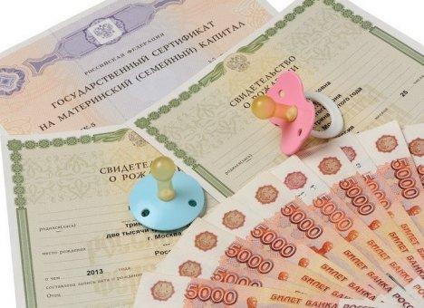 В России отменят материнский капитал на бумаге