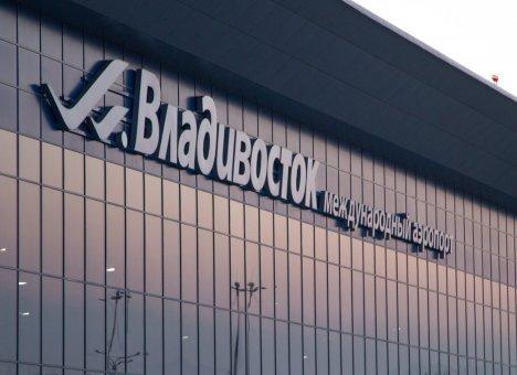Главная воздушная гавань Приморья открывается странам АТР