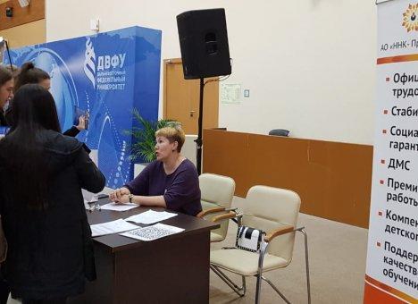 ННК-Приморнефтепродукт принял участие в Карьерном форуме ДВФУ