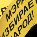 Даже единороссы взбунтовались против существующей в Приморье системы выборов