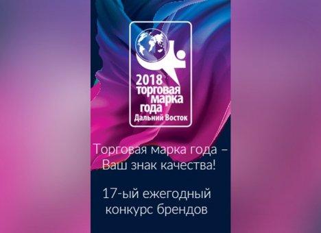 Во Владивостоке прошел 17-й региональный конкурс