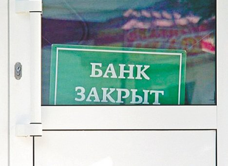 Российские банки бьют в колокола