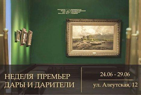 В Приморской картинной галерее открывается Неделя премьер