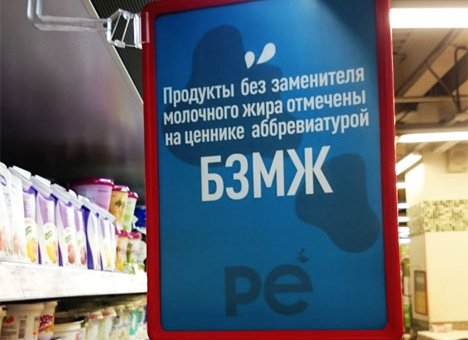 В магазинах Владивостока молоко с аббревиатурой БЗМЖ поставили на особую полку