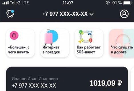 Tele2 обновила приложение