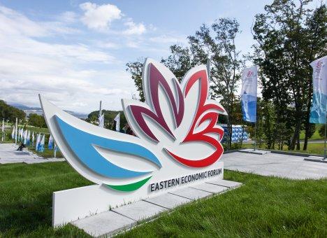 В Якутске состоится выездная сессия Восточного экономического форума – 2019