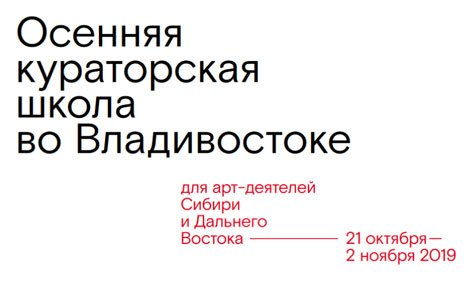 Владивостокская школа современного искусства ищет желающих стать кураторами выставок