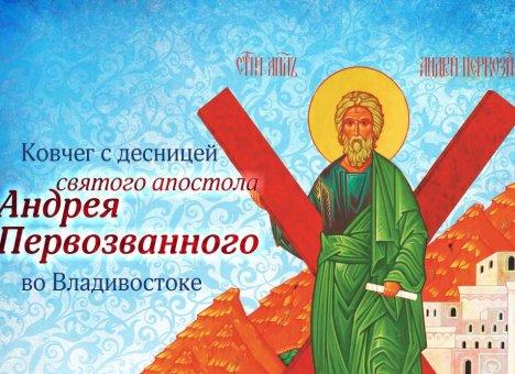 Ковчег с десницей апостола Андрея Первозванного будет принесен во Владивосток