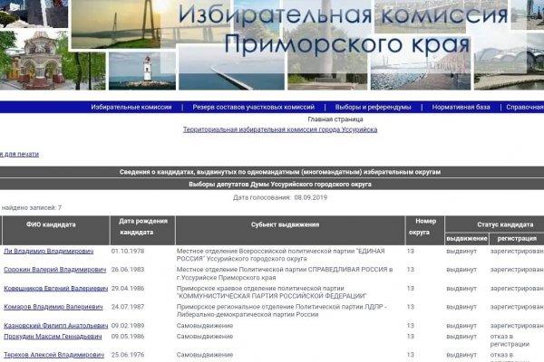 Приморца не допустили на выборы из-за устаревшей базы МВД